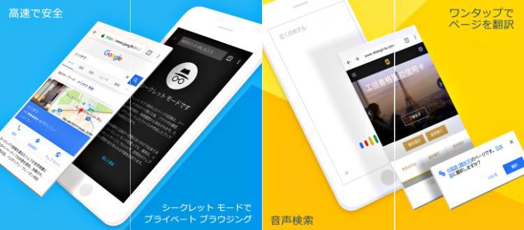 Chrome app screenshot